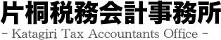 片桐税務会計事務所